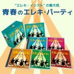 �ĽդΥ��쥭���ѡ��ƥ��� [CD]