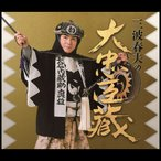 三波春夫 大忠臣蔵[CD]
