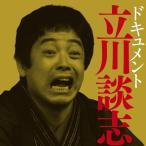 ドキュメント 立川談志(監修 小沢昭一)[CD]