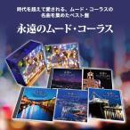 永遠のムード・コーラス[CD]