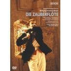 モーツァルト:歌劇《魔笛》チューリヒ歌劇場2000年 COBO-5929-30