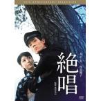 舟木一夫 青春歌謡映画 絶唱(DVD)
