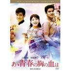 舟木一夫 青春歌謡映画 あゝ青春の胸の血は(DVD)