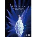 高橋真梨子 LIVE Adultica[DVD]