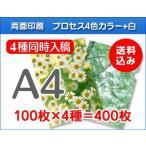 A4クリアファイル印刷 100枚×4種=400枚