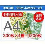 A4クリアファイル印刷 300枚×4種=1200枚