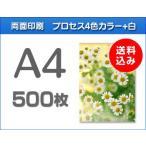 A4クリアファイル印刷 500枚