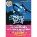 シネマフリークショップ2001年で買える「映画チラシ/アイアン・ジャイアント   -01-」の画像です。価格は50円になります。