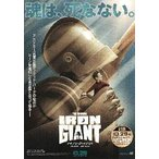 シネマフリークショップ2001年で買える「映画チラシ/アイアン・ジャイアント シグネチャー・エディション」の画像です。価格は30円になります。