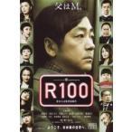 映画チラシ/R100 (松本人志監督)