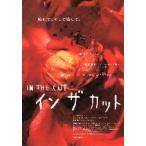 映画チラシ/イン・ザ・カット 【赤い花+顔入り1/全9種set】