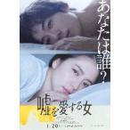 映画チラシ/嘘を愛する女(長澤まさみ、高橋一生)A 定型画像