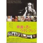 映画チラシ/映画と恋とウディ・アレン