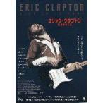 映画チラシ/エリック・クラプトン -12小節の人生-