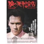 シネマフリークショップ2001年で買える「映画チラシ/狼の死刑宣告 (Kベーコン) A 黒」の画像です。価格は30円になります。