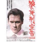 シネマフリークショップ2001年で買える「映画チラシ/狼の死刑宣告 (Kベーコン) B 白」の画像です。価格は30円になります。