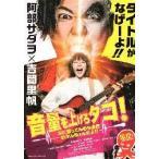 シネマフリークショップ2001年で買える「映画チラシ/音量を上げろタコ!..(阿部サダヲ、吉岡里帆)A 2人」の画像です。価格は30円になります。