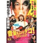 シネマフリークショップ2001年で買える「映画チラシ/音量を上げろタコ!..(阿部サダヲ、吉岡里帆)B 人物多数」の画像です。価格は30円になります。