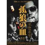 シネマフリークショップ2001年で買える「映画チラシ/孤狼の血 (役所広司) B 顔多数」の画像です。価格は30円になります。