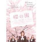 映画チラシ/櫻の園 (福田沙紀、武井咲、大島優子)