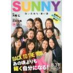 シネマフリークショップ2001年で買える「映画チラシ/SUNNY 強い気持ち.. C 2折/大根x川村対談」の画像です。価格は30円になります。