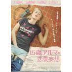 映画チラシ/15歳、アルマの恋愛妄想 B 少女上半身入り