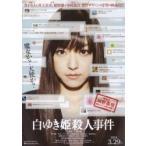 映画チラシ/白ゆき姫殺人事件 (綾野剛、井上真央) A