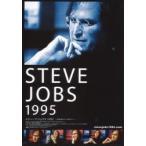 シネマフリークショップ2001年で買える「映画チラシ/スティーブ・ジョブズ 1995 〜失われたインタビュー〜」の画像です。価格は30円になります。