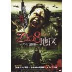 映画チラシ/Z108地区 〜ゾンビ包囲網〜