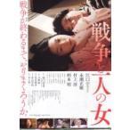 「映画チラシ/戦争と一人の女 (原作:坂口安吾、江口のりこ) B」の画像