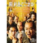 シネマフリークショップ2001年で買える「映画チラシ/殿、利息でござる!(阿部サダヲ)2折/人物多数」の画像です。価格は30円になります。