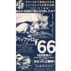 シネマフリークショップ2001年で買える「映画チラシ/バッファロー'66   D 細長版大ヒット上映中」の画像です。価格は50円になります。