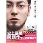 映画チラシ/闇金ウシジマくん (山田孝之、大島優子) A