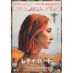 シネマフリークショップ2001年で買える「映画チラシ/レディ・バード (Sローナン) B GG賞作品&..」の画像です。価格は30円になります。
