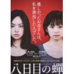 映画チラシ/八日目の蝉 (井上真央、永作博美) A