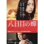 映画チラシ/八日目の蝉 (井上真央、永作博美) B