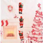 クリスマス飾り はしごサンタクロース サンタ人形はしご 三人 在庫一掃 吊り装飾用  インテリア飾り クリスマス 贈り物 子供 雰囲気