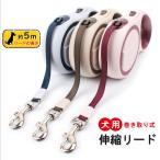 犬用リード ペットリード 伸縮リード 巻き取り式ドッグリード 自動巻き ペット牽引ロープ ペット用品 小型犬
