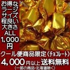 生キャラメルチョコ 215g お得なラージサイズ ピュアレ