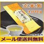 特上玄米茶100g