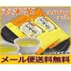 特上玄米茶100g×2