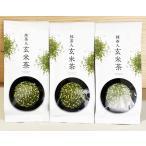 特上抹茶入り玄米茶 100g×3個セット