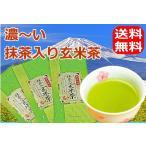 特上抹茶入り玄米茶100g×3個セット