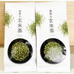 特上抹茶入り玄米茶100g×2