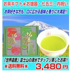 お茶ギフト 深蒸しセット80g×2 静岡 ギフト 土産