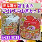 お茶 ギフト 富士山こだわりの日本茶詰め合わせ 贈り物 ギフト