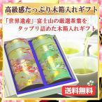 お年賀 豪華木箱入れ お茶ギフト 富士山特選日本茶詰め合わせセット 静岡 贈り物 ギフト