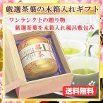 お茶ギフト 木箱入れ風呂敷包み 特上煎茶 富士の誉 高級ギフトセット (内祝い 贈り物 ギフト)静岡茶ギフト