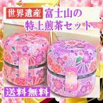 お茶ギフト 富士山の特上煎茶ギフト詰め合わせ  内祝い 静岡茶 (土産 ギフト)初摘み茶50gと八十八夜摘み茶50g