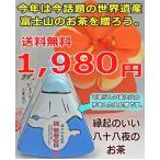 【敬老の日ギフト】幸せ呼ぶ八十八夜「世界遺産」富士山長寿のお茶